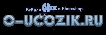 http://o-ucozik.ru/Sait/logo.png