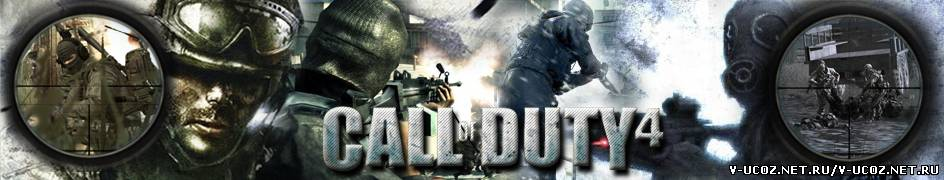 Шапка для Call Of Duty 4